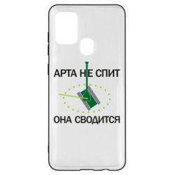 Чохол для Samsung A21s ARTA does not sleep, it comes down