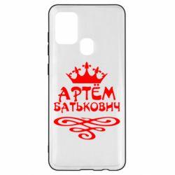Чехол для Samsung A21s Артем Батькович