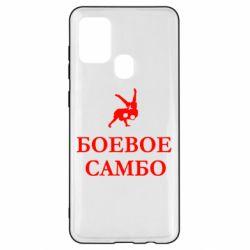 Чохол для Samsung A21s Бойове Самбо
