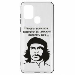 Чохол для Samsung A21s Che Guevara