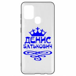 Чохол для Samsung A21s Денис Батькович