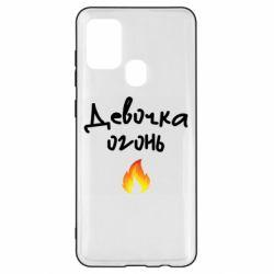 Чехол для Samsung A21s Девочка огонь