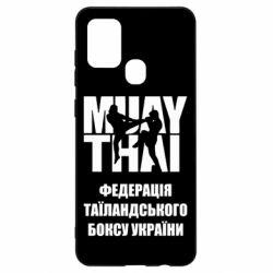 Чехол для Samsung A21s Федерація таїландського боксу України
