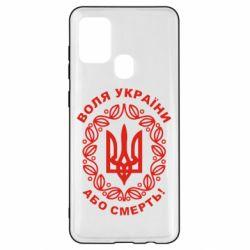 Чохол для Samsung A21s Герб України з візерунком