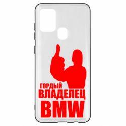 Чохол для Samsung A21s Гордий власник BMW