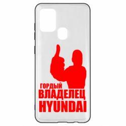 Чохол для Samsung A21s Гордий власник HYUNDAI