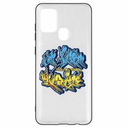 Чехол для Samsung A21s I from Ukraine Graffiti
