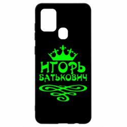 Чохол для Samsung A21s Ігор Батькович