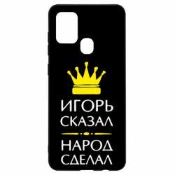 Чехол для Samsung A21s Игорь сказал - народ сделал
