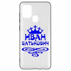 Чехол для Samsung A21s Иван Батькович