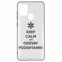 Чехол для Samsung A21s KEEP CALM and ODEVAY PODSHTANIKI