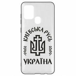 Чохол для Samsung A21s Київська Русь Україна