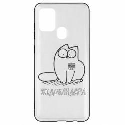 Чохол для Samsung A21s Кіт-жідобандера