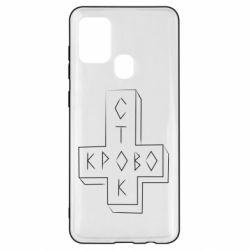 Чехол для Samsung A21s Логотип Кровостока