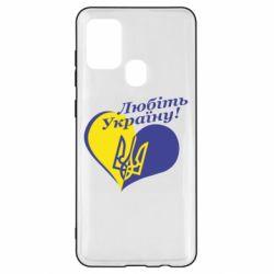Чехол для Samsung A21s Любіть нашу Україну