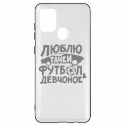 Чехол для Samsung A21s Люблю тачки, футбол и девченок!