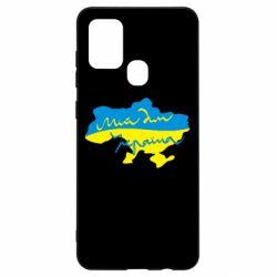 Чехол для Samsung A21s Мій дім - Україна!