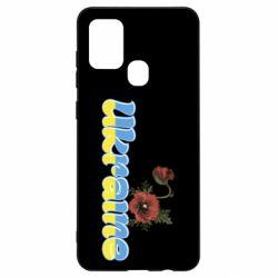 Чехол для Samsung A21s Надпись Украина с цветами