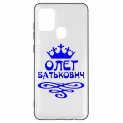 Чохол для Samsung A21s Олег Батькович