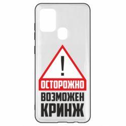 Чехол для Samsung A21s Осторожно возможен кринж