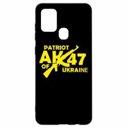 Чехол для Samsung A21s Patriot of Ukraine