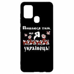 Чохол для Samsung A21s Пишаюся тім, що я Українець