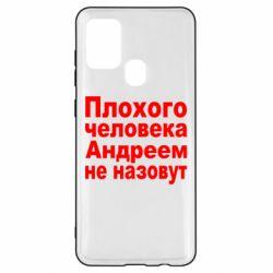 Чехол для Samsung A21s Плохого человека Андреем не назовут