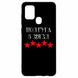 Чехол для Samsung A21s Подруга 5 звезд