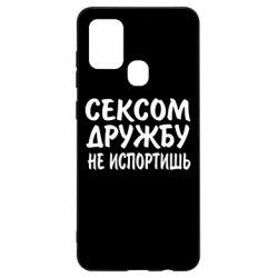 Чехол для Samsung A21s СЕКСОМ ДРУЖБУ НЕ ИСПОРТИШЬ