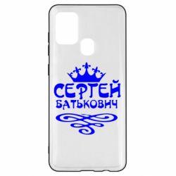 Чохол для Samsung A21s Сергій Батькович