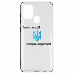 Чехол для Samsung A21s Слава нації! Смерть ворогам!
