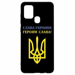 Чехол для Samsung A21s Слава Украине! Героям слава!