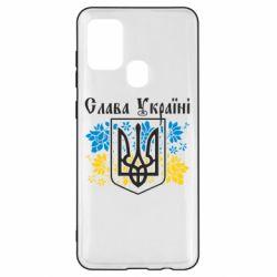 Чохол для Samsung A21s Слава Україні