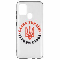 Чехол для Samsung A21s Слава Україні! Героям слава! (у колі)
