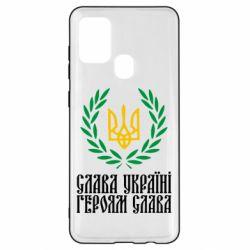 Чехол для Samsung A21s Слава Україні! Героям Слава! (Вінок з гербом)