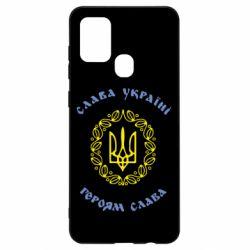 Чохол для Samsung A21s Слава Україні, Героям Слава!