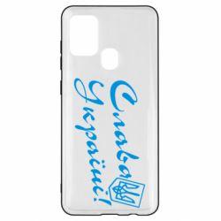 Чохол для Samsung A21s Слава Україні з гербом