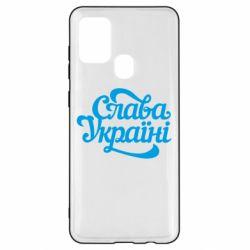 Чохол для Samsung A21s Слава Україні!