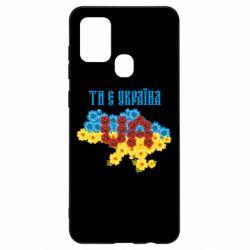 Чехол для Samsung A21s Ти є Україна