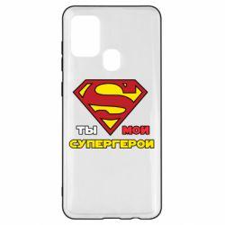 Чехол для Samsung A21s Ты мой супергерой