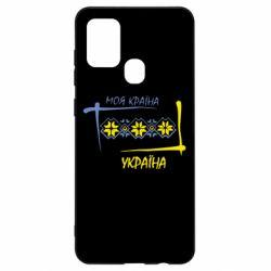 Чохол для Samsung A21s Україна - моя країна!