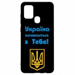Чехол для Samsung A21s Україна починається з тебе (герб)