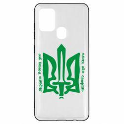 Чехол для Samsung A21s Україна понад усе! Воля або смерть!