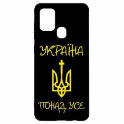 Чохол для Samsung A21s Україна понад усе! (з гербом)