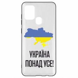 Чохол для Samsung A21s Україна понад усе!