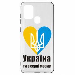Чохол для Samsung A21s Україна, ти в серці моєму!