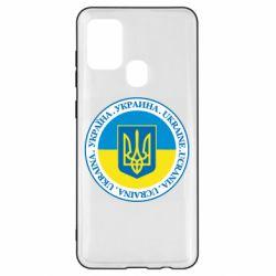 Чохол для Samsung A21s Україна. Украина. Ukraine.