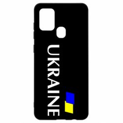 Чехол для Samsung A21s UKRAINE FLAG