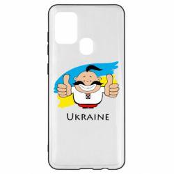 Чехол для Samsung A21s Ukraine kozak