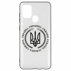 Чехол для Samsung A21s Ukraine stamp